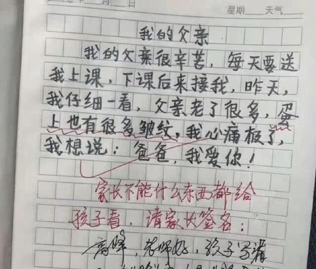 小学生作文意外走红,父母看后气得直跺脚,老江阴利港v父母小学图片