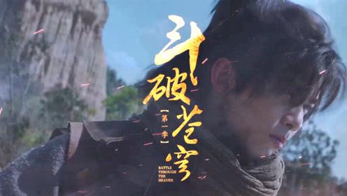 《斗破苍穹》动画x电视剧,奇幻大剧就此上演,热血洒遍苍穹!