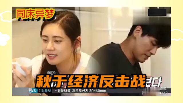 同床异梦:韩国人羡慕中国媳妇秋瓷炫掌管财政大权。