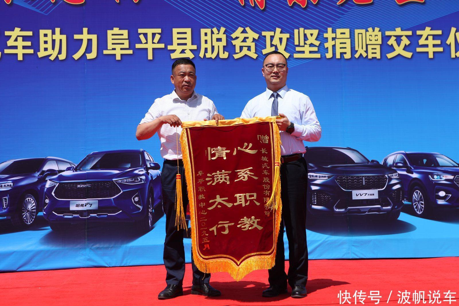 长城刀具汽车千万元价值及车辆正式捐赠阜平县yg铝合金设备图片