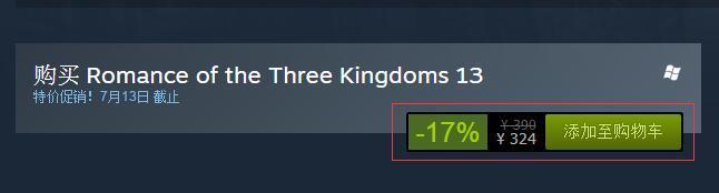 《三国志13》Steam首次打折