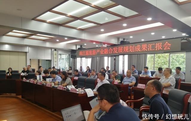 沾益区召开珠江源旅游产业融合发展规划成果汇报会