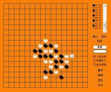 编辑本段    极好的五子棋游戏,diy界面,电脑智商高;支持双人对战和图片
