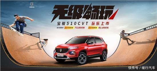 2019款宝骏510CVT上市 售7.38