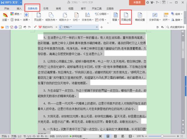 Word中的经典底纹去除设计公司段落ppt模板下载图片