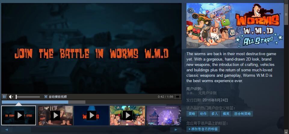 《百战天虫》新作将于8月26日发售