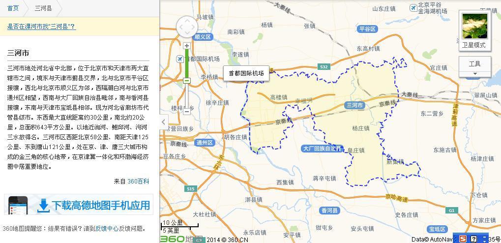 任村到沟赵站地图