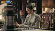 延禧攻略10:皇后娘娘写字,特意叫进璎珞来在一旁研墨