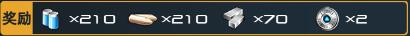开发装备每周任务奖励.png