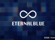 【漏洞分析】EternalBlue工具漏洞利用细节分析