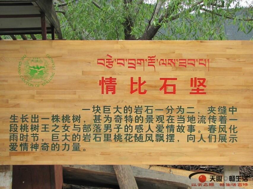 关于世界屋脊的诸多传说:神秘的西藏 - 一统江山 - 一统江山的博客