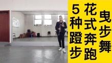 """曳步舞基础步""""5种蹬步"""",详细分解教学"""
