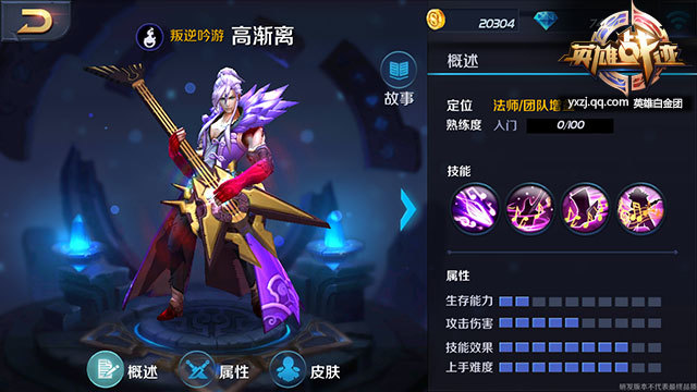 英雄战迹团队增益buff英雄大盘点3.jpg