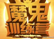 【9月23日-10月21日】CISP-PTE考前魔鬼训练营(北京,南京)