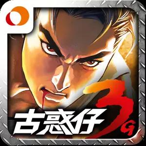 古惑仔3G繁中版 1.84安卓游戏下载