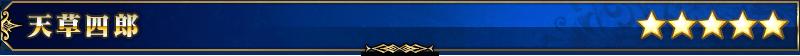 Servant title 01 5ehp5.png