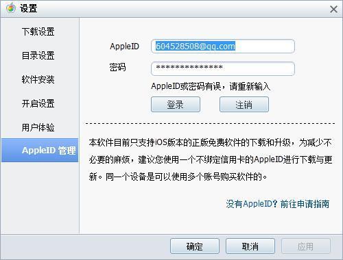 360手机助手苹果版_求助中心_360安全中心 -