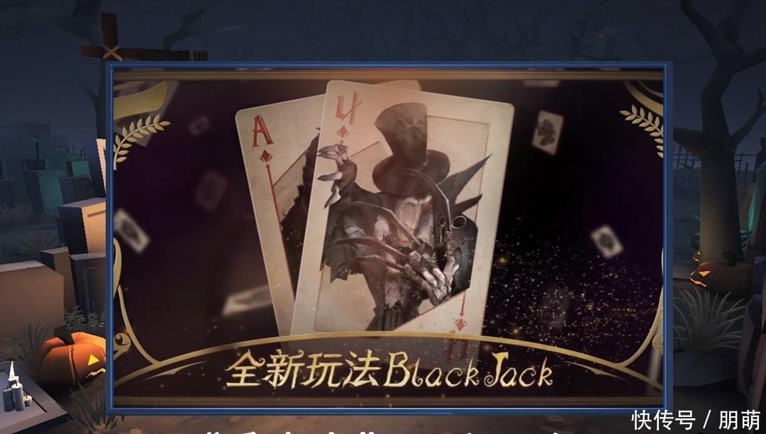 第五人格:黑杰克玩法上线,会不会玩无所谓,免费时装必须拿!