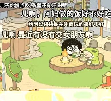 旅行青蛙被老母亲逼疯表情包