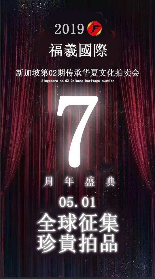 福羲国际拍卖第02期拍卖会举办地变更通告