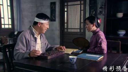 《青岛往事》17集预告片