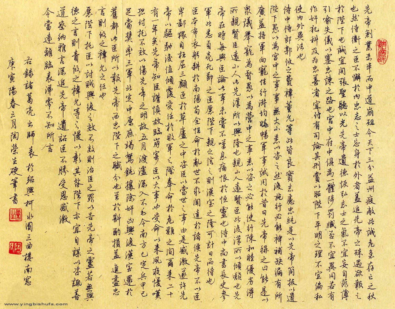 千年的泪吉他谱-求一副关于诸葛亮和赵云的对联,以前看到过的…:夏布糊窗,个个孔