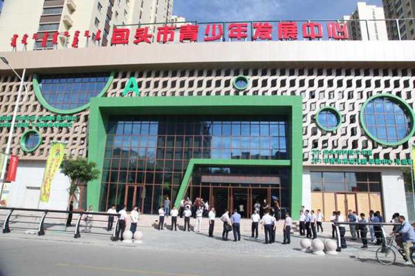 包头市青少年发展中心落成开放 - zhaozhao - zhaozhao的博客