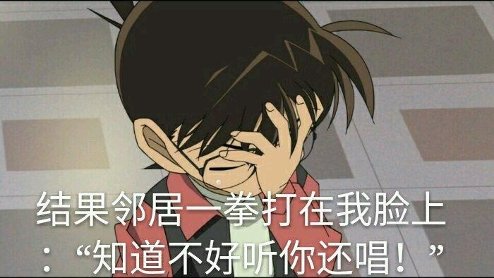 名侦探柯南:v侦探柯南的那些表情,柯南你果然最使用表情包心痛多好图片