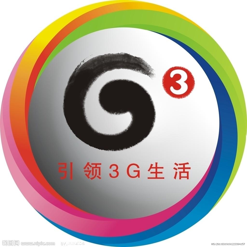 3g标志矢量图__企业logo标