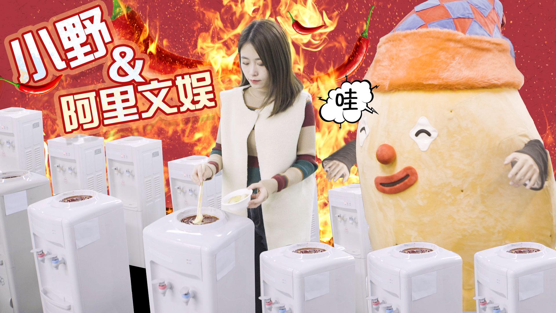 办公室小野神操作再现,用饮水机煮火锅,还是一如既往的美味