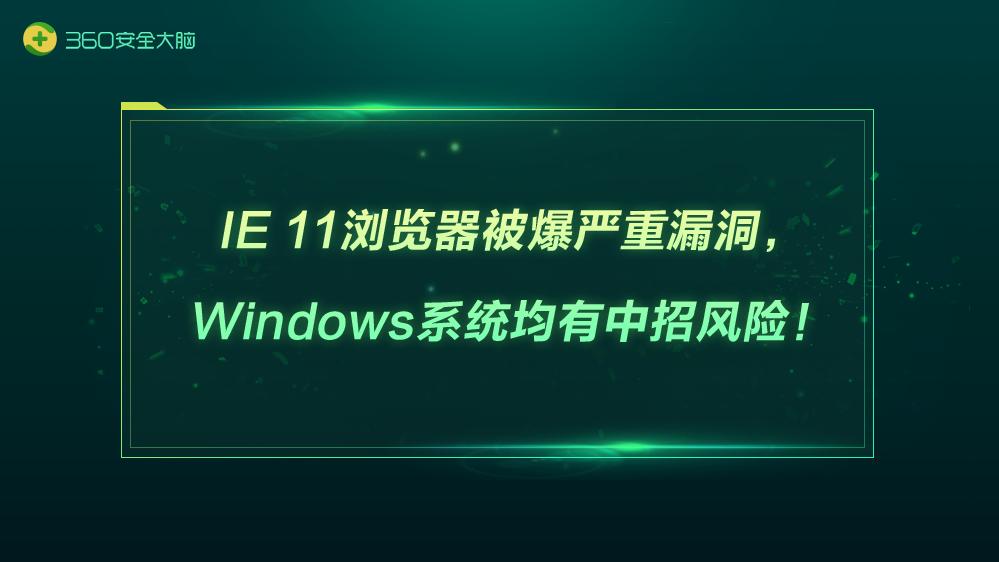 IE 11浏览器被爆严重漏洞,Windows系统均有中招风险!