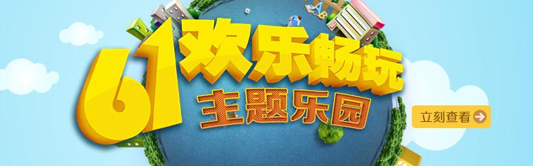 欢乐谷|北京蓝天城|蟹岛嘉年华游乐园|八达岭野生动物园|富国海底
