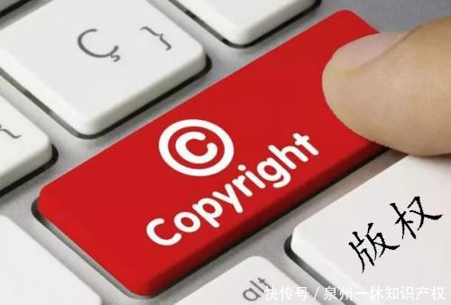 【滚动】三明文学作品版权一定要登记吗?版权登记有何作用?