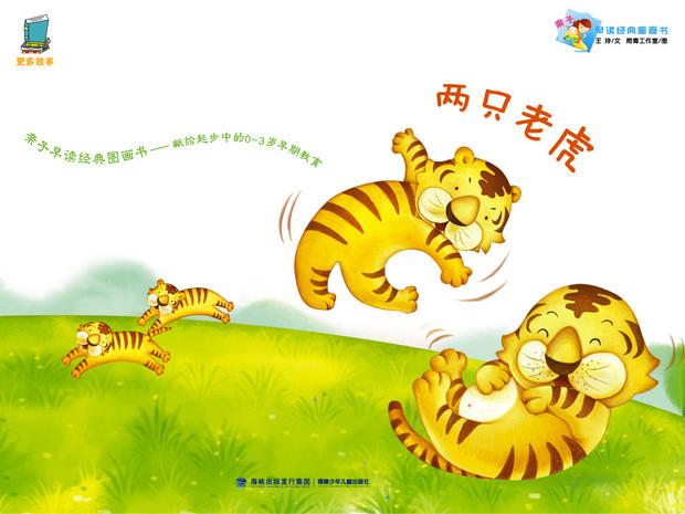 老虎带字头像图片大全