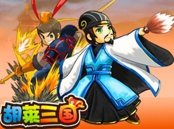 胡莱三国战兽排行榜_胡莱三国是胡莱游戏发行的一款以三国战争为背景的战争策略类应用游戏