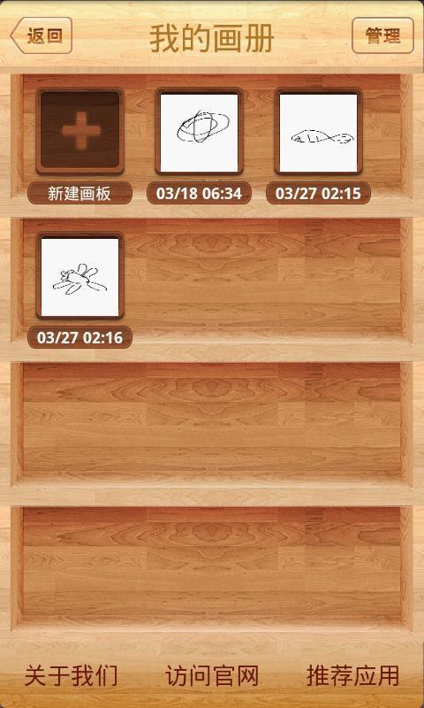 贝贝简笔画是贝贝咪呀网开发的一款幼儿