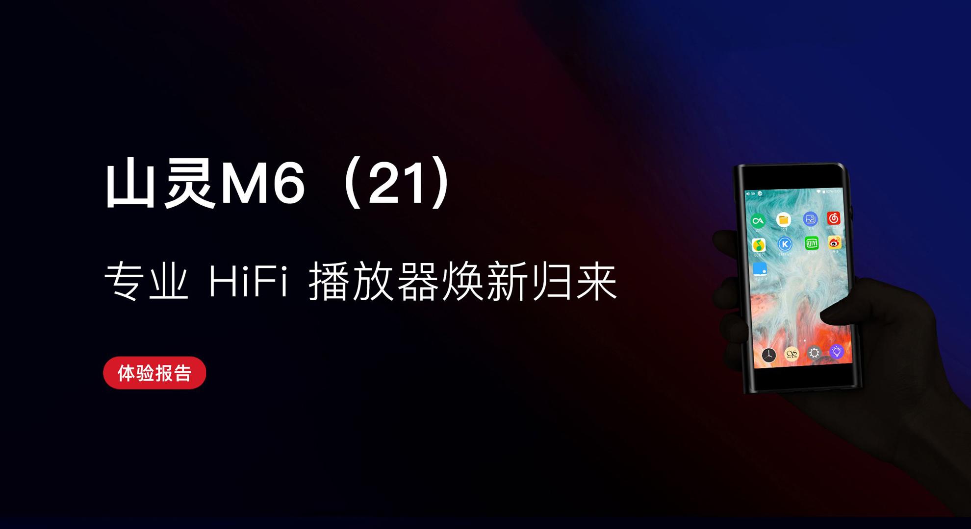 笪屹超人 山灵 UA2 便携解码耳放和 M6 21版播放器体验