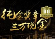 【10月1-29日】最强联名:十二家SRC邀请你来双11安全保障月!