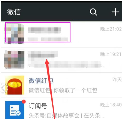 怎么在微信上把自己加到别人的群_360问答