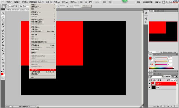 Photoshop cs5怎么合并图层