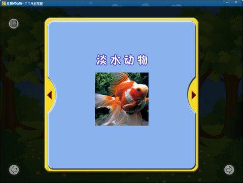 看图识动物_360应用宝库