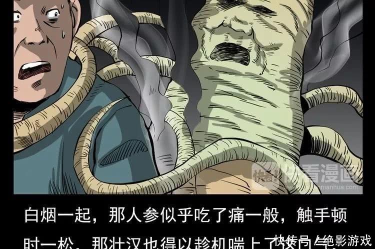 民间恐怖故事漫画《吃人鬼参》中出孕漫画图片