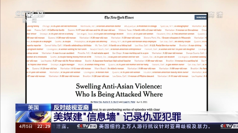 """[国际时讯]美国 反对歧视亚裔 美媒建""""信息墙""""记录仇亚犯罪"""