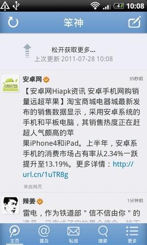 腾讯微博截图4