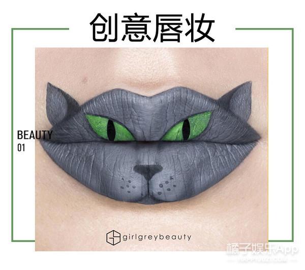 在唇上画猫咪、画树叶……这个唇妆有点厉害!