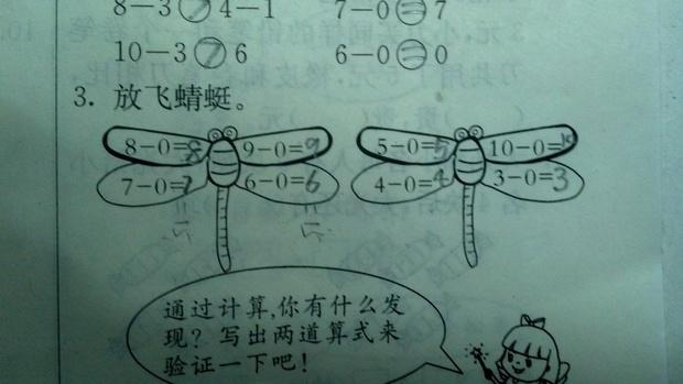 绝对是小学一年级上半学期的数学题?图片