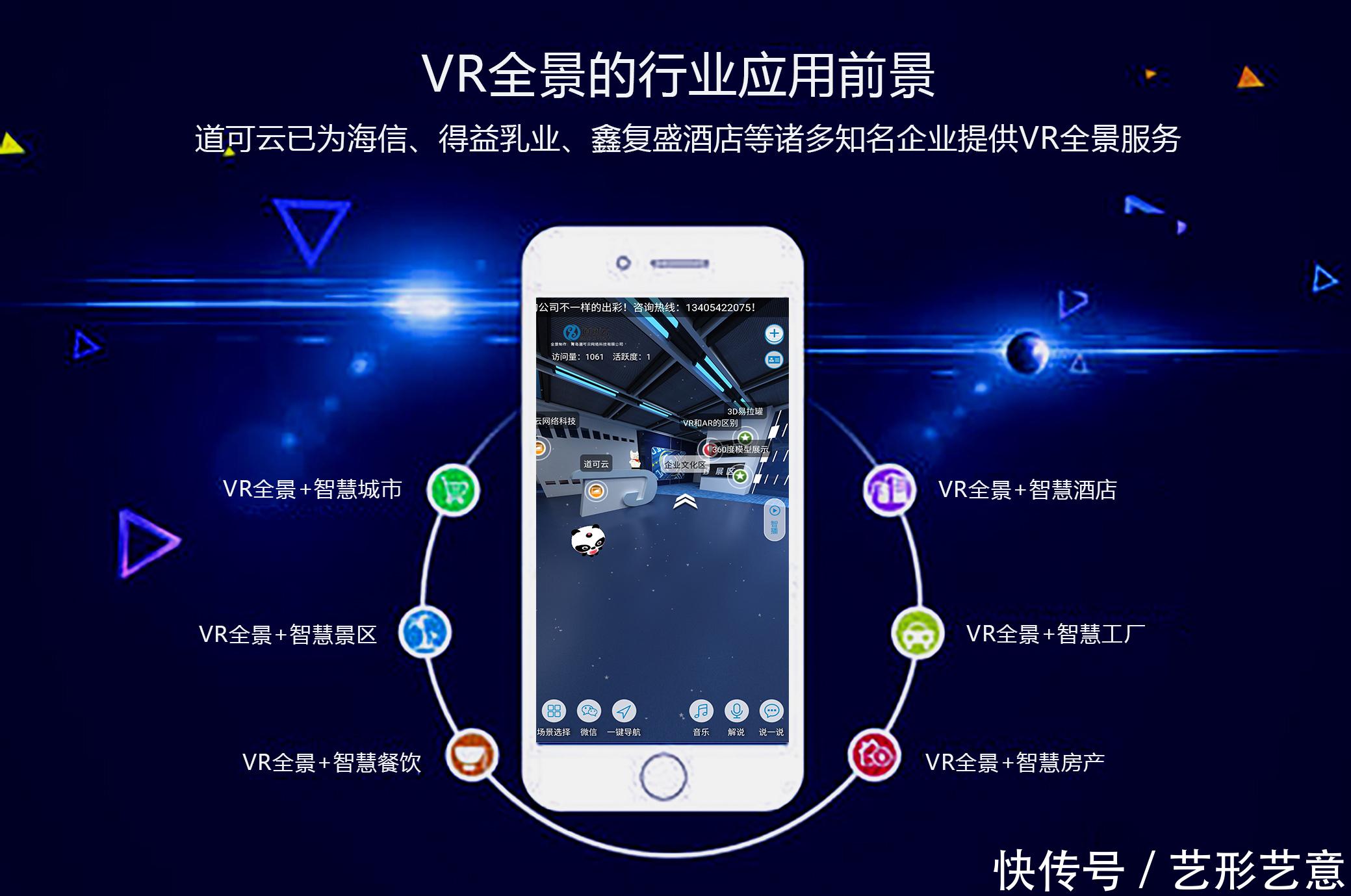 道可云VR全景:VR全景如何快速实现资源的整合营销