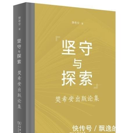 出版人樊希安推新论集 曾创办北京首家24小时书店