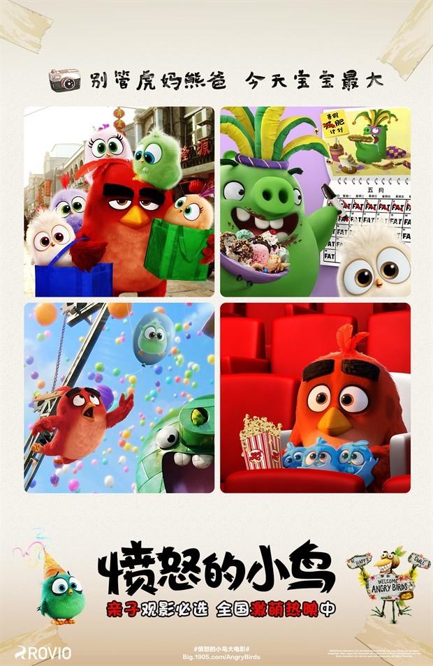 《愤怒的小鸟》曝儿童节特别海报