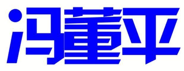 冯董平的艺术字怎么写